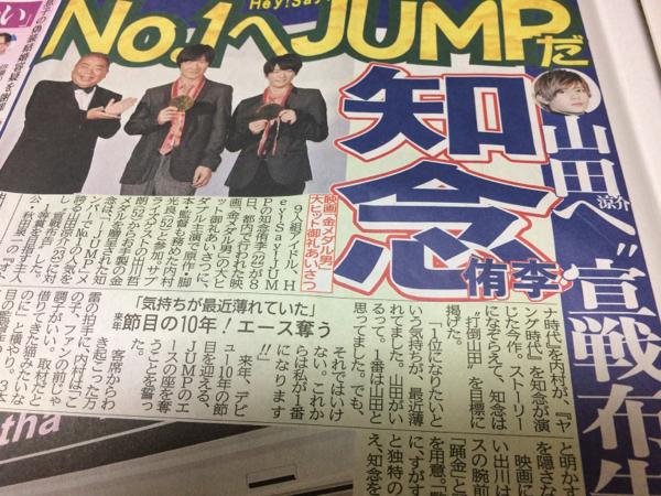 金メダル男 大ヒット舞台挨拶 Hey!Say!JUMP 知念侑李 記事6種類
