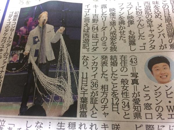 ゴダイゴ 40周年ツアー最終公演 タケカワユキヒデ 記事6種類