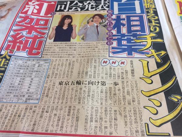 嵐 相葉雅紀 有村架純 紅白歌合戦 司会発表 新聞記事