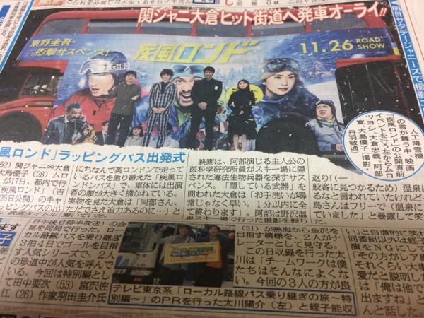 疾風ロンド キャンペーン出発式 大倉忠義 大島優子 新聞記事3種