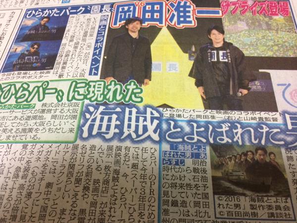 V6 岡田准一 ひらかたパーク 海賊とよばれた男コラボ 記事2種類