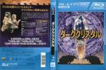 YA4061 ダーククリスタル フランク・オズ 中古Blu-rayレンタル版
