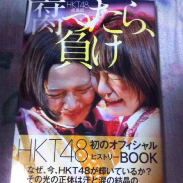 HKT48 松岡はな 直筆サイン入り 腐ったら負け 本 当選通知 ライブグッズの画像