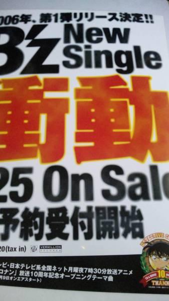 非売品のポスターを『B`z衝動・コナン10周年テーマ曲』未使用品