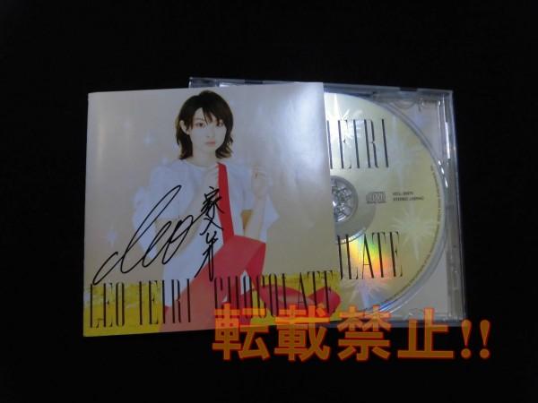 【 家入レオ 】直筆サイン入りCD ライブグッズの画像