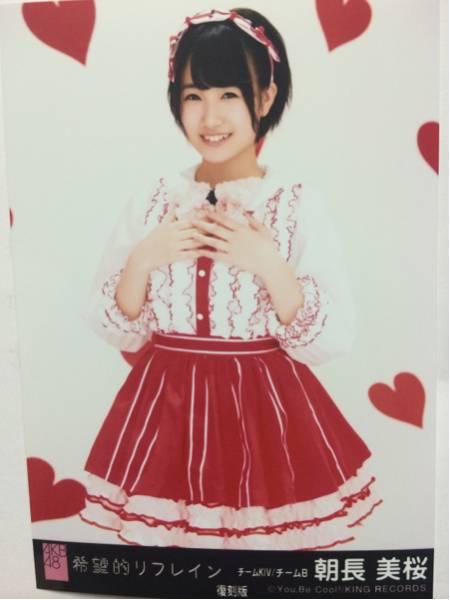 復刻版 HKT48 朝長美桜 希望的リフレイン 劇場盤生写真 ライブグッズの画像