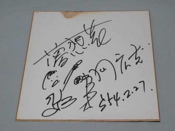 ◎歌手タレント・円広志「夢想花」・自筆サイン色紙・中古