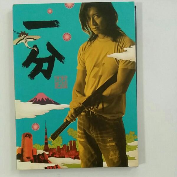 送料無料 一分 TAKUYA KIMURA DVD