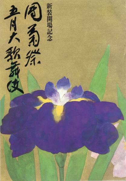 五月大歌舞伎 團菊祭 新装開場記念 歌舞伎座