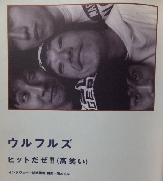 ■ウルフルズ 音楽と人1996年4月号インタビュー8p分のみ