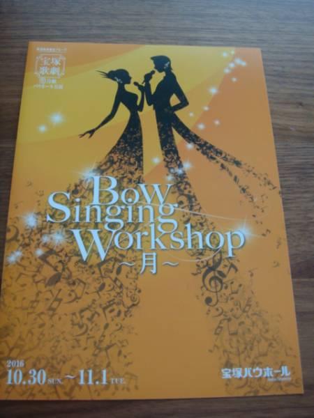 宝塚 月組 バウ Bow Singing Workshop 月  パンフレット