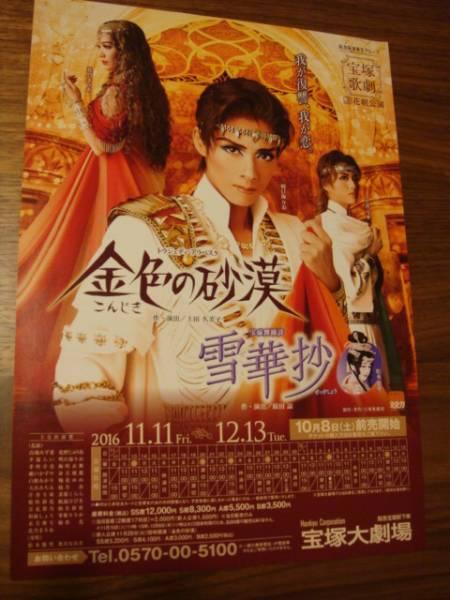 宝塚 チラシ 花組  風の次郎吉 北翔海莉  おまけ DVD