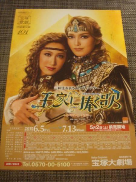 宝塚 チラシ 宙組 Bow Singing Workshop 宙  おまけ DVD