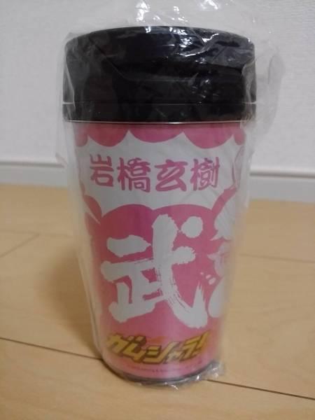 ガムシャラ!サマーステーション2015 チーム武 タンブラー