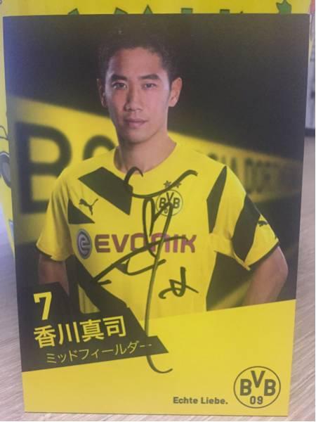サッカー日本代表 香川真司 ☆ 直筆サイン ☆ ドルトムント グッズの画像