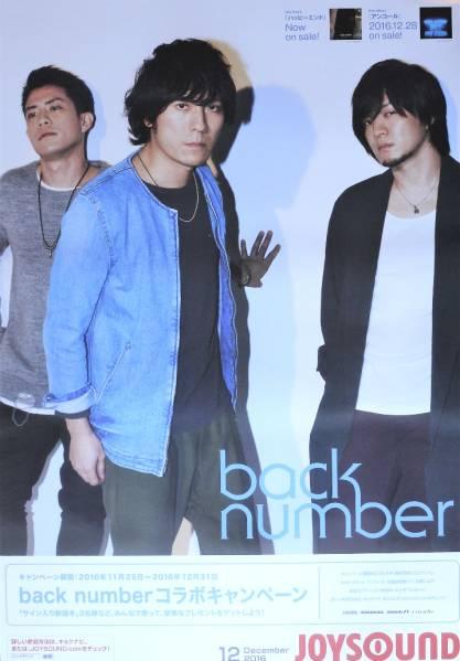 backnumber/JOYSOUND A1サイズ(84x59cm)ポスター 未使用品