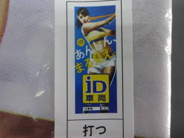 稲村亜美 GOO 打つ 新品未開封 のぼり 非売品!