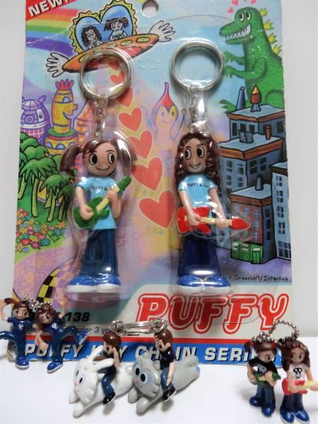 パフィー PUFFY◆フィギュア キーチェーンなど 4点◆グッズ ライブグッズの画像