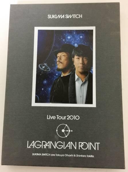 スキマスイッチ ライブパンフレット 2010ラグランジュポイント