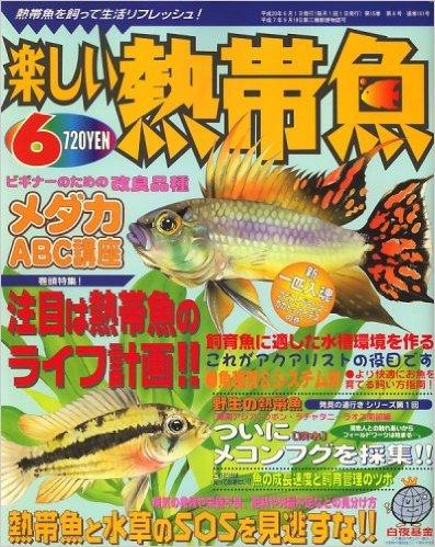 楽しい熱帯魚 2008年 06月号 ★3*_画像1