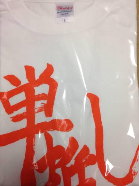 i☆Ris 単推し Tシャツ 白色 ジャパコン Lサイズ 久保田未夢