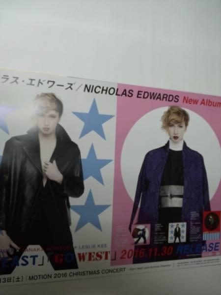 ●ニコラス・エドワーズ11/30「GO EAST GO WEST」告知ポスター