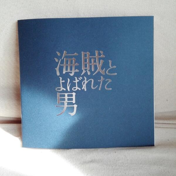岡田准一主演☆海賊とよばれた男 試写会パンフ コンサートグッズの画像