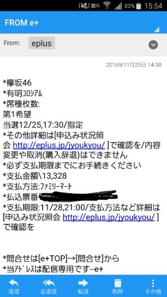 【同伴】12/25 欅坂46 単独 夜公演 クリスマスライブ1枚 千秋楽 ライブ・握手会グッズの画像