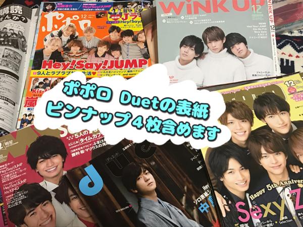 Hey! Say! JUMP★12月号★アイドル5誌切り抜き★平成ジャンプ