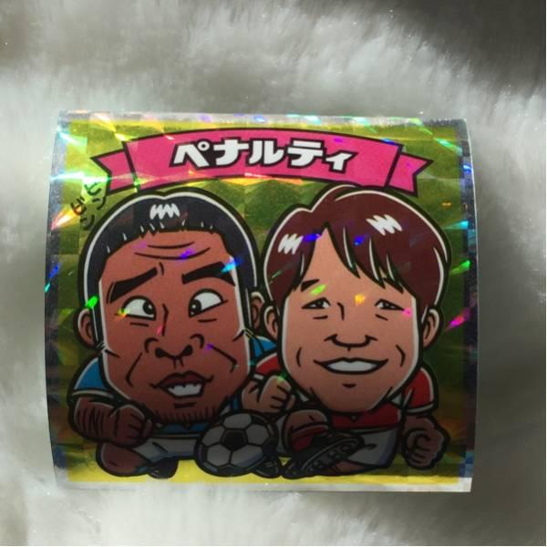 ビックリマンシール よしもと芸人 ペナルティ 吉本
