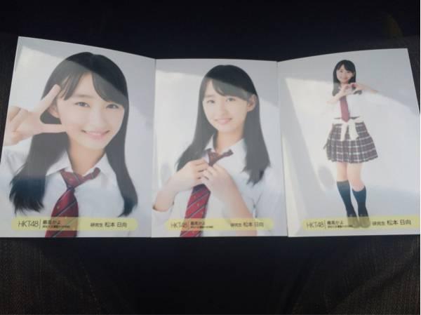 HKT48 最高かよ 11/23 幕張メッセ 松本日向 会場コンプ