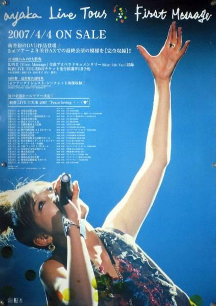 絢香 ayaka B2ポスター (2B09004) ライブグッズの画像