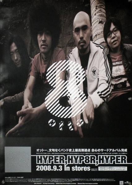 8otto オットー マエノソノマサキ B2ポスター (2B15001)