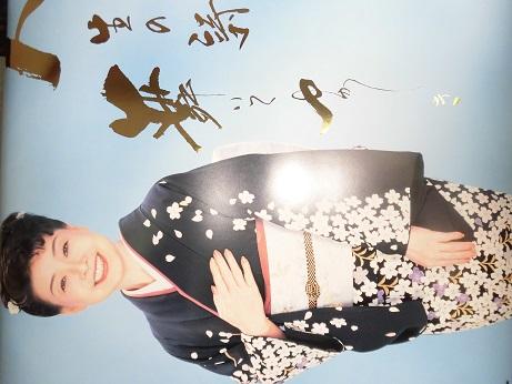 中村美律子 カレンダー2003年 人生の唄 舞いてゆかしき
