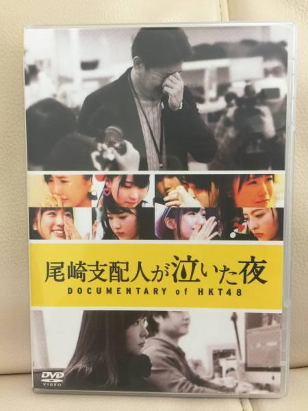 ●DVD HKT48 [尾崎支配人が泣いた夜 DOCUMENTARY of HKT48]● ライブグッズの画像