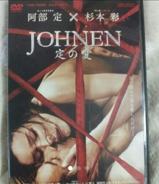 DVD映画 定の愛 杉本彩 グッズの画像