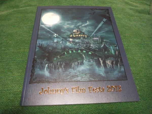 パンフレット Johnny's Film Festa 2013 嵐  大量出品中