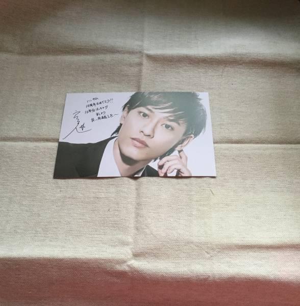 SUPERハンサムLIVE2014 ☆戸谷公人☆CD特典ポストカード★サイン入