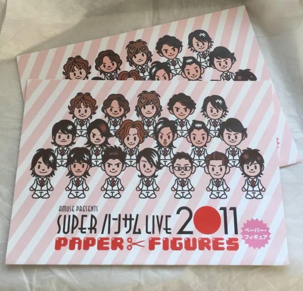 SUPERハンサムLIVE2011 お土産ペーパーフィギュア2枚☆新品
