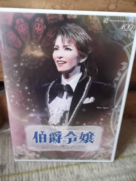 宝塚雪組 ミュージカル DVD 伯爵令嬢 -ジュ.テーム,きみを・・