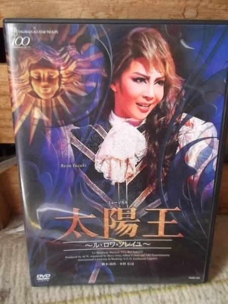 宝塚星組 ミュージカル DVD 太陽王 ~ル・ロワ・ソレイユ~
