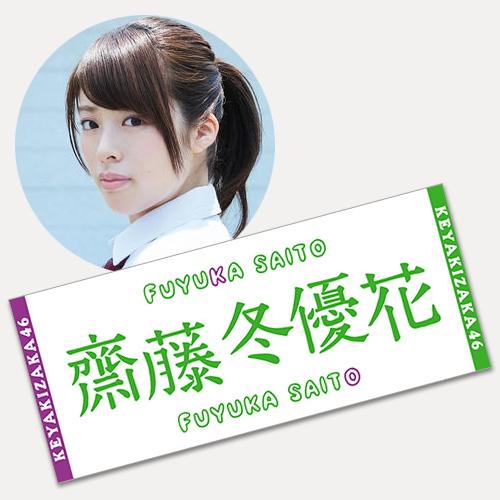 欅坂46 齋藤冬優花 推しメンフェイスタオル 新品 ライブ・握手会グッズの画像