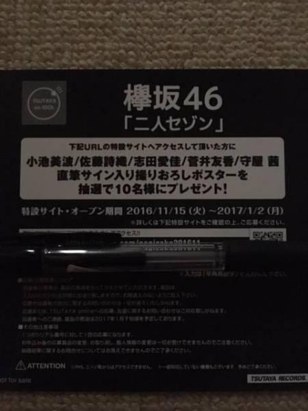 欅坂46  メンバー直筆サインポスター応募券3枚セット ライブ・握手会グッズの画像