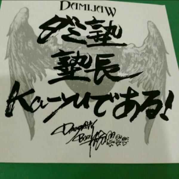 即決【レア】限定ステッカー DAMIJAW Janne Da Arc