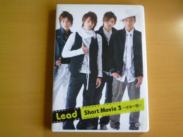 DVD lead short movie 3 ifな一日 / FC限定品