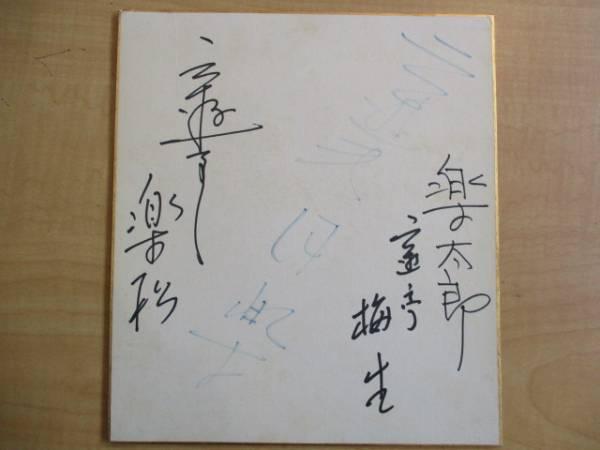三遊亭円楽 楽太郎 梅生 楽松 直筆 サイン 色紙