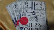 チラシ☆ すみだ 北斎 美術館 3枚セット 非売品