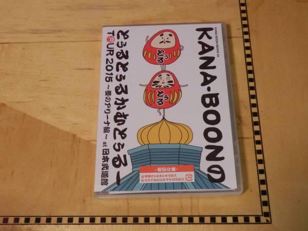 KANA-BOONのとぅるとぅるかむとぅるーTOUR 2015 DVD ライブグッズの画像