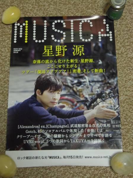 星野源*MUSICA*2014年5月号ポスター*未使用品