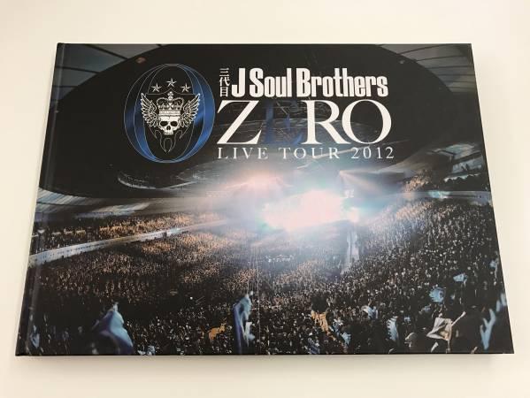 三代目J Soul brothers 写真集 2012 ZERO